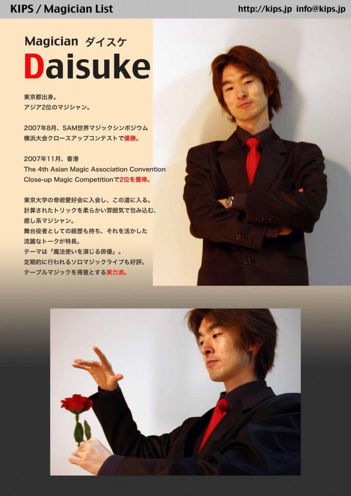 Daisuke Profile 130225